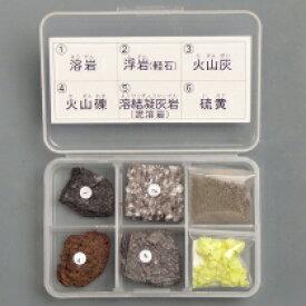 【DM便発送可能】 東京サイエンス 岩石標本 火山噴出物 6種セット