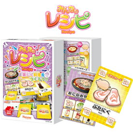 【あす楽】 カードゲーム みんなのレシピ 人気料理編 ホッパーエンターテイメント