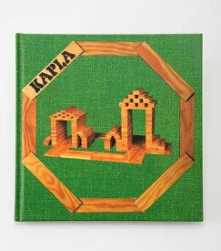 カプラ KAPLA 白木 アートブック 緑 初級 4才くらいから