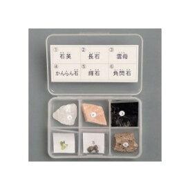 【DM便発送可能】 東京サイエンス 岩石標本 造岩鉱物 6種セット
