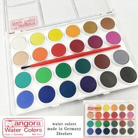 【あす楽】 ドイツ アンゴラ 固形水彩絵の具 24色