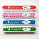 【送料無料】 箸匠せいわ 六角知能箸ケース 箸箱 日本製 お箸トレーニング 2歳 3歳 4歳 5歳 6歳 低学年 高学年 幼稚園…