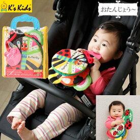 布の絵本 歯固め カシャカシャ布えほん 0歳 1歳 2歳 カラフルちょうちょ K'sKids