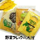 離乳食 お試しセット 北海道大望野菜フレーク40g4種セット ネコポス送料無料 とうもろこし かぼちゃ じゃがいも にん…