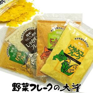 離乳食 お試しセット 北海道大望野菜フレーク40g4種セット ネコポス送料無料 とうもろこし かぼちゃ じゃがいも にんじん 各40g乾燥ベビーフード出産祝い