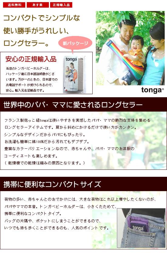 tonga fit(トンガ・フィット)コンパクトなベビースリング ネットタイプで軽量