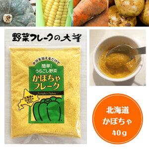 かぼちゃフレーク 離乳食ベビーフード裏ごし野菜フレーク 40g Sサイズ 北海道大望 乾燥ベビーフード