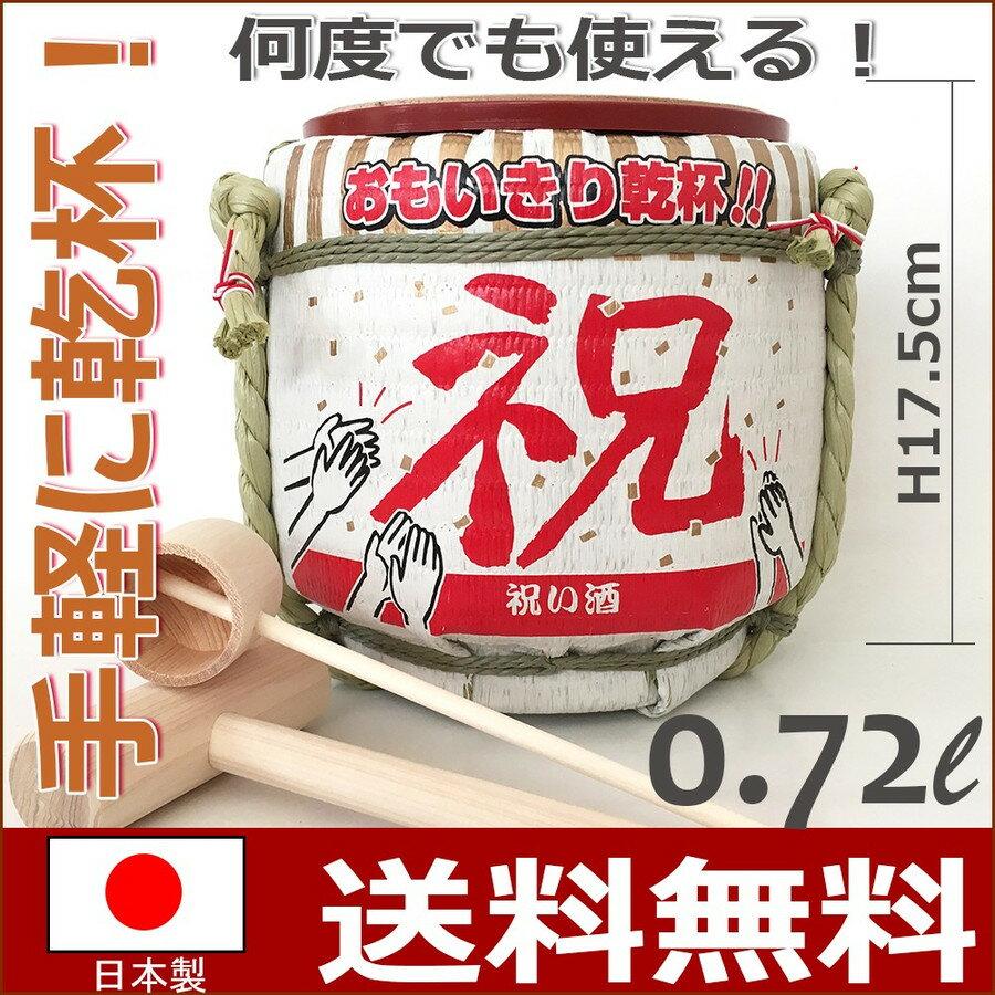 ミニ鏡開きセット 菰樽こもだる日本製岸本吉二商店 お祝い忘年会新年会結婚式