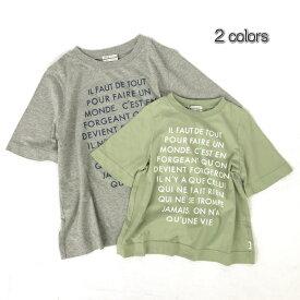 【SALE】≪フィス≫FITH428 / 120cm / グレー,緑シャンカール天竺フレーズPT S/S Tシャツ[半袖][FITH]【RCP】