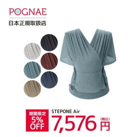 POGNAE ポグネー ベビーラップ STEP ONE Air(ステップワンエア)【日本正規取扱店】【送料無料】【即納可】/PG-STEPONE-AIR