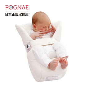 POGNAE ポグネー 新生児インサート【日本正規取扱店】【送料無料】【即納可】/PG-INSERT
