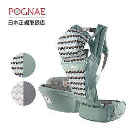 POGNAE ポグネー ヒップシートキャリア ORGAPLUS(オルガプラス)【日本正規取扱店】【送料無料】【SG認証】【即納可】/PG-ORGAPLUS