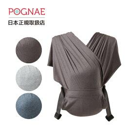 POGNAE ポグネー ベビーラップ STEP ONE ショール(ステップワンショール)【日本正規取扱店】【送料無料】【即納可】/PG-STEPONE-SHAWL