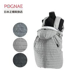POGNAE ポグネー ベビーケープ【日本正規取扱店】【送料無料】/PG-BABYCAPE02