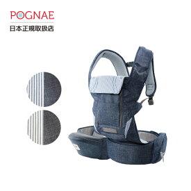 POGNAE ポグネー ヒップシートキャリア NO5PLUS(ナンバーファイブプラス)【日本正規取扱店】【送料無料】【SG認証】【即納可】/PG-NO5PLUS