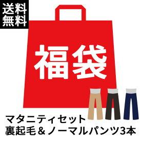 【送料無料】マタニティパンツ3点セット福袋(裏起毛2本+オールシーズン用1本)/luckybag-pants