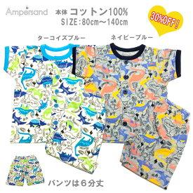 30%OFF!【Ampersand】恐竜柄・半袖前開きパジャマ