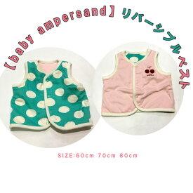 【baby ampersand】 リバーシブルベスト