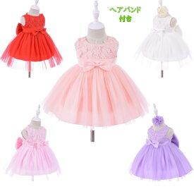 ドレス 子供ドレス ベビードレス キッズ 女の子 赤ちゃん フォーマル ワンピース 新生児ドレス ピンク ホワイト 赤 白 レッド パープル 紫 結婚式 七五三 パーティー 誕生日会 ノースリーブ