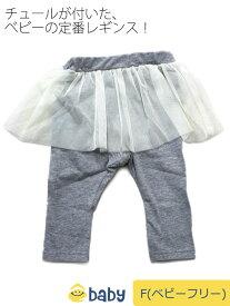 イーベビー チュチュ レギンス (F) 1829-955105 子供服 ベビー 女の子 セール 40%OFF SALE e-baby ベベ BEBE シンプル グレー チュール