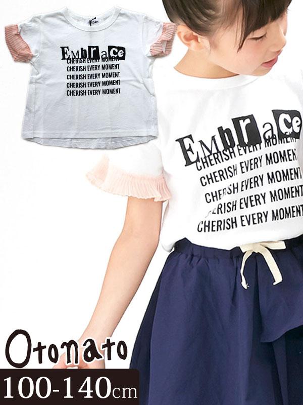 セール[50%OFF 半額 SALE]Otonato オトナト キッズ 女の子 リメイク Tシャツ 半袖 100cm 110cm 120cm 130cm 140cm E207068 子供服 レース フリル