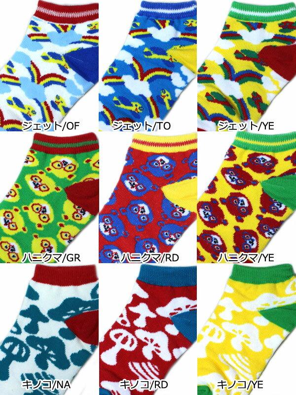 キッズ アンクルソックス 男の子 女の子 靴下 セール対象外 ノベ対象 子供服 キッズ ベビー ジュニア くるぶし スーパーブーホームズ ブーフーウー