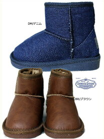 オーシャンアンドグラウンド キッズ ショートボア ブーツ(14-20cm) 1624102 子供服 男の子 女の子 セール 50%OFF SALE OCEAN&GROUND