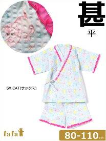 甚平 女の子 フリル フェフェ fafa MALLIE 80-90cm 100-110cm 1683-0002 子供服 キッズ ベビー セール対象外 ノベ対象 猫 ねこ キャット