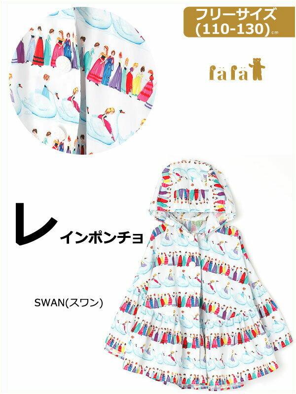 フェフェ fafa ALICJA レインポンチョ キッズ 女の子 スワン 110-130cm 6827-0001S 子供服 セール対象外 ノベ対象 プリンセス