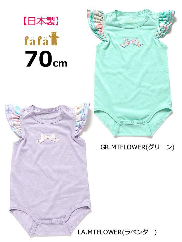 フェフェ fafa GJERTA ベビー肌着 ボディ 70cm 1983-0001 子供服 ベビー 女の子 出産祝い セール対象外 ノベ対象 日本製 MADE IN JAPAN