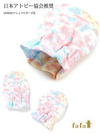 ベビー ミトン 新生児 赤ちゃん 手袋 フェフェ fafa ILA UCHINO マシュマロガーゼ 内野 F 1087-0001 女の子 セール対象外 ノベ対象