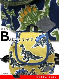 ベビー リュック 男の子 丸いフォルムがかわいい ハッカベビー HAKKA BABY 恐竜柄 ベビーリュック (F)10673 ノベ対象 バッグ[新生活][コンビニ受取]