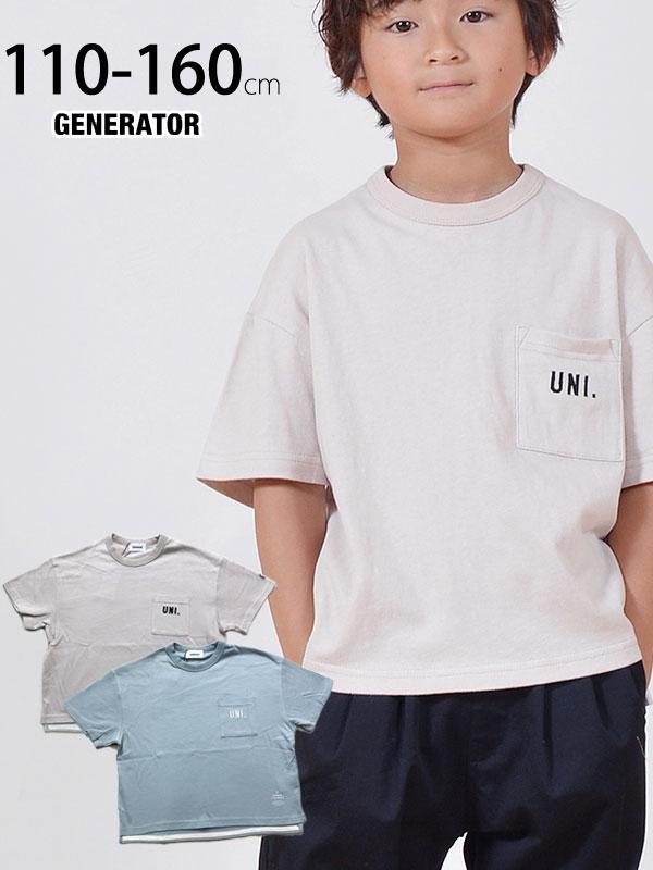 キッズ ビッグシルエット 半袖Tシャツ 胸ポケット 110-120cm 130-140cm 150-160cm 909410 ジェネレーター 子供服 ジュニア 男の子 女の子 新作 19春夏 GENERATOR 小学生 低学年 中学生 高学年 UNI.