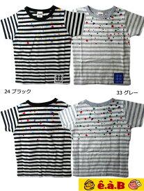 エーアーベー ベベ BEBE 男の子 女の子 キッズ ボーダー Tシャツ 半袖 90cm 100cm 110cm 120cm 1815-433275[60%] 子供服