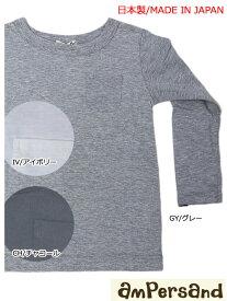 セール 40%OFF SALE エフオー キッズ F.O.KIDS 日本製 MADE IN JAPAN アンパサンド ampersand 日本製無地ロングTシャツ 長袖Tシャツ 100cm 110cm 120cm 130cm 140cm L906056 子供服 キッズ ベビー ジュニア 男の子 女の子