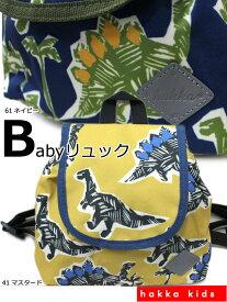 ベビー リュック 男の子 丸いフォルムがかわいい ハッカベビー HAKKA BABY 恐竜柄 ベビーリュック 10673 ノベ対象 バッグ[新生活]
