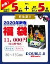 ●送料無料・予約販売●【MIKI HOUSE DOUBLE B★ミキハウス ダブルB】メーカー製作★2020新春1万円福袋【代金引換出来…