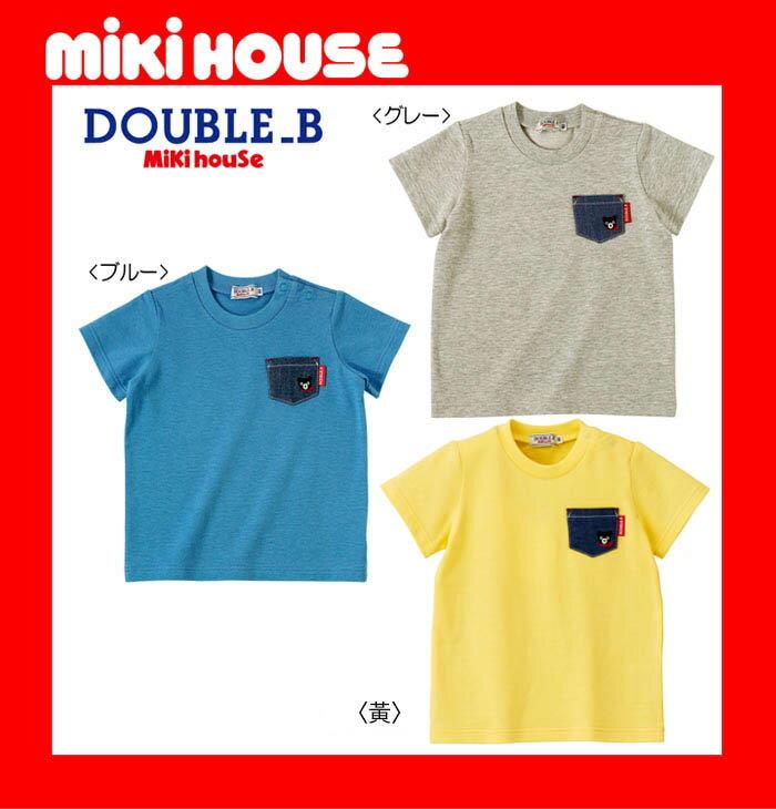 ●メール便送料無料●【MIKI HOUSE】ダブルB☆★Everyday Double_B★デニムポケット付き半袖Tシャツ【80・90・100・110・120・130cm】