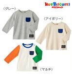 ●【ミキハウス・ホットビ】ポケット付き長袖Tシャツ【70・80・90・100・110cm】