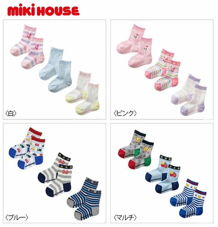 ●メール便 送料無料●【MIKI HOUSE★ミキハウス】キッズ☆ソックスパック3足セット《11-13・13-15・15-17cm》