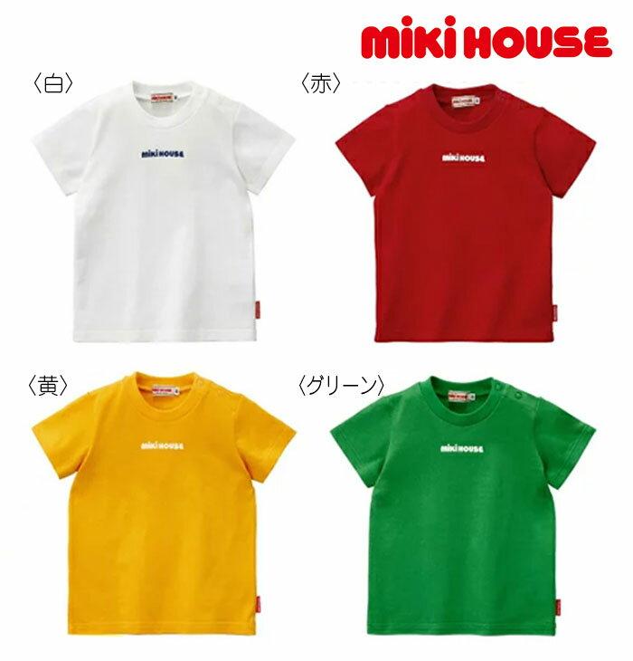 ●30%OFF価格 ●【ミキハウス】mikihouseロゴプリントシンプル半袖Tシャツ【80・90・100・110・120cm】