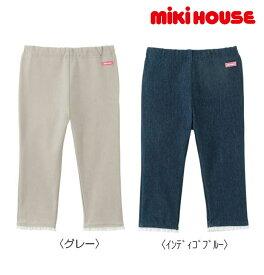 ●●【MIKI HOUSE★ミキハウス】裾レース付きストレッチニットデニムパンツ【80・90・100・110・120・130cm】