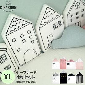 【300円OFFクーポン】ベッドガード ベビー クッション 赤ちゃん 転落防止 XLサイズ 4枚セット ハウス型 セーフガード ベビーベット ガード COZY STORY