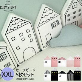 【300円OFFクーポン】ベッドガード ベビー クッション 赤ちゃん 転落防止 XXLサイズ 5枚セット ハウス型 セーフガード ベビーベット ガード COZY STORY