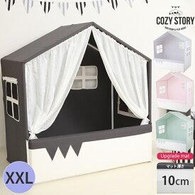 キッズベッド ベッドハウス プレイハウス XXLサイズ アップグレード 10cm マット付き 子供 赤ちゃん 北欧 屋根 キャノピー 子供部屋 COZY STORY