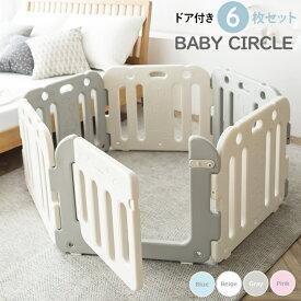 【POINT3倍】ベビーサークル ドア付 6枚 セット プレイヤード 扉付き 赤ちゃん パネル パーツ