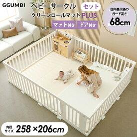 【POINT3倍】ベビーサークル ドア付 8枚 セット プレイヤード 扉付き 赤ちゃん パネル パーツ