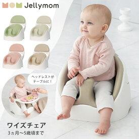 ベビーチェア ローチェア ベビーソファ テーブルチェア 子供 赤ちゃん ブースターシート クッション 男の子 女の子 プレゼント 3ヵ月 4ヵ月 出産祝い Jellymom ワイズチェア 正規品