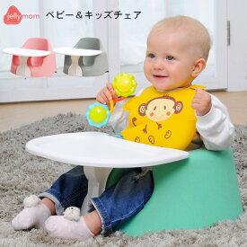 ベビーチェア ローチェア ベビーソファ テーブルチェア 子供 赤ちゃん ブースターシート クッション 男の子 女の子 プレゼント 3ヵ月 4ヵ月 出産祝い チェア おすわり シート Jellymom ジャンボチェア Jumbo Chair 正規品