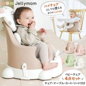 ベビーチェア ローチェア ベビーソファ テーブルチェア 子供 赤ちゃん カート テーブル 男の子 女の子 プレゼント 3ヵ月 4ヵ月 出産祝い Jellymom ムーナチェア 基本セット Muna Chair